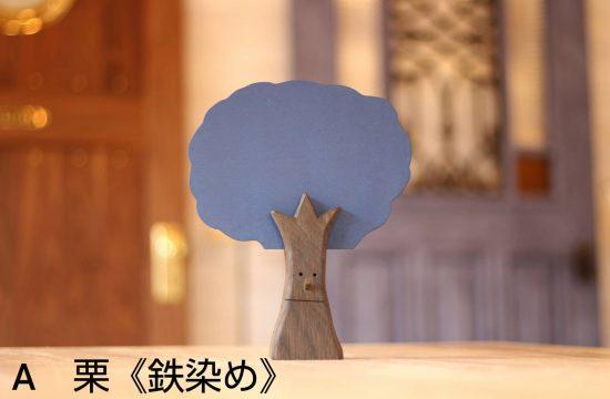 栗(鉄染め)